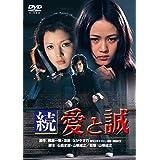 あの頃映画 「続 愛と誠」 [DVD]