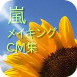 嵐 メイキングCM集 -