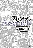 アセンブリ ―行為遂行性・複数性・政治―