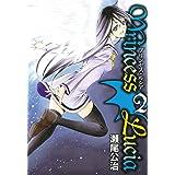 Princess Lucia 2 (BLADEコミックス)