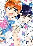 恋する男子に星を投げろ! 1 (MFC ジーンピクシブシリーズ)