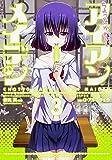ちょっとかわいいアイアンメイデン (3) (カドカワコミックス・エースエクストラ)
