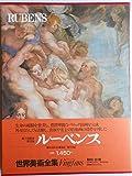 世界美術全集〈12〉ルーベンス (1978年)