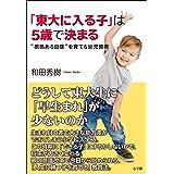 """「東大に入る子」は5歳で決まる~""""根拠ある自信""""を育てる幼児教育~"""