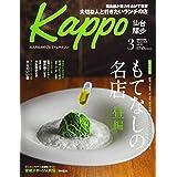 Kappo 仙台闊歩 vol.104
