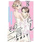 そのキスに、二言なし 分冊版(8) (姉フレンドコミックス)
