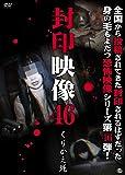 封印映像46 [DVD]