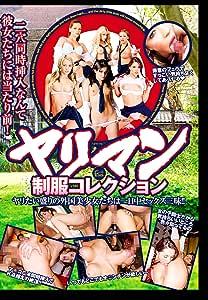 ヤリマン制服コレクション [DVD]