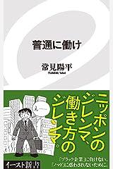 普通に働け (イースト新書) Kindle版