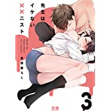 先生はイケない××ニスト【電子限定おまけ付き】 3巻 (花音コミックス)