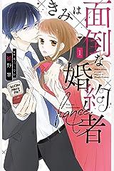 きみは面倒な婚約者【電子限定特典付き】 1 (Love Jossie) Kindle版