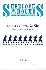 シャーロック・ホームズの冒険 (新潮文庫) 文庫