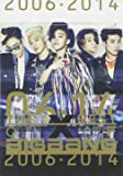 THE BEST OF BIGBANG 2006-2014 (CD3枚組+DVD2枚組)