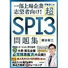柳本新二の超SPI3問題集 一部上場企業志望者向け!