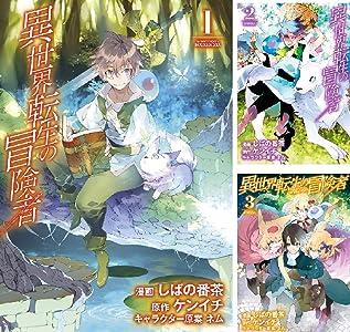 異世界転生の冒険者 (全4巻)(マッグガーデンコミックスBeat'sシリーズ)