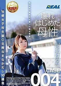 妊娠女子校生援〇交際 なまなかだし10連発 河北はるな CASE004 / REAL(レアル) [DVD]