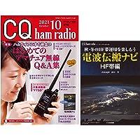 CQ ham radio 2021年10月号