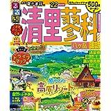 るるぶ清里 蓼科 八ヶ岳 諏訪 '22 (るるぶ情報版 中部 24)