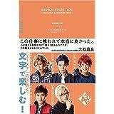 戯曲 MANKAI STAGE『A3!』~AUTUMN & WINTER 2019~