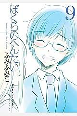 ぼくらのへんたい(9) (RYU COMICS) Kindle版