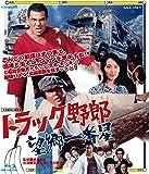 トラック野郎 望郷一番星 [Blu-ray]