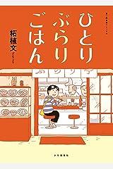 ひとりぶらりごはん (思い出食堂コミックス) Kindle版