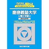 慶應義塾大学理工学部 2020―過去5か年 (大学入試完全対策シリーズ 31)