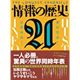 情報の歴史21: 象形文字から仮想現実まで