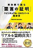 実体験で語る「霊言の証明」 スピリチュアル・エキスパート座談会