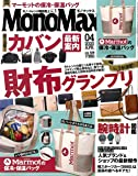 MonoMax(モノマックス) 2020年 4月号
