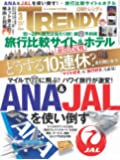 日経トレンディ 2019年 3 月号