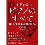 1冊でわかる ピアノのすべて 調律師が教える歴史と音とメカニズム
