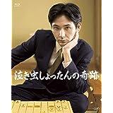 泣き虫しょったんの奇跡 [Blu-ray]