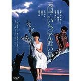 天国にいちばん近い島 角川映画 THE BEST [DVD]