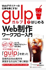 Webデザイナーの仕事を楽にする!  gulpではじめるWeb制作ワークフロー入門 単行本(ソフトカバー)