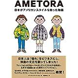 AMETORA(アメトラ) 日本がアメリカンスタイルを救った物語 日本人はどのようにメンズファッション文化を創造したのか?
