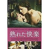 熟れた快楽 [DVD]