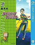 ライジング インパクト 9 (ジャンプコミックスDIGITAL)
