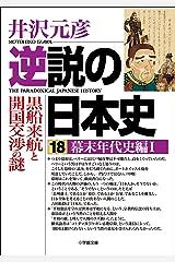 逆説の日本史18 幕末年代史編1/黒船来航と開国交渉の謎 (小学館文庫) Kindle版
