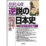 逆説の日本史18 幕末年代史編1/黒船来航と開国交渉の謎 (小学館文庫)