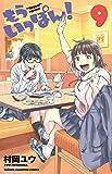 もういっぽん! 9 (9) (少年チャンピオン・コミックス)