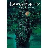 未来からのホットライン (創元SF文庫) (創元推理文庫 SF 663-6)