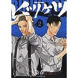 ビリケツ 2 (2巻) (ヤングキングコミックス)