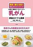 乳がん 病後のケアと食事 (再発・悪化を防ぐ安心ガイドシリーズ)