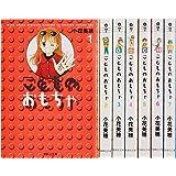 こどものおもちゃ 文庫版 コミック 全7巻完結セット (集英社文庫―コミック版)
