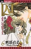 囚 愛玩少女(6) (フラワーコミックス)