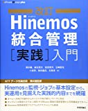 改訂Hinemos統合管理[実践]入門 (Software Design plusシリーズ)