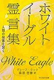 ホワイト・イーグル霊言集: 人類の秘庫を開く