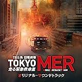 TBS系 日曜劇場「TOKYO MER〜走る緊急救命室〜」オリジナル・サウンドトラック