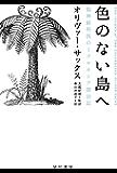 色のない島へ──脳神経科医のミクロネシア探訪記 (ハヤカワ文庫NF)